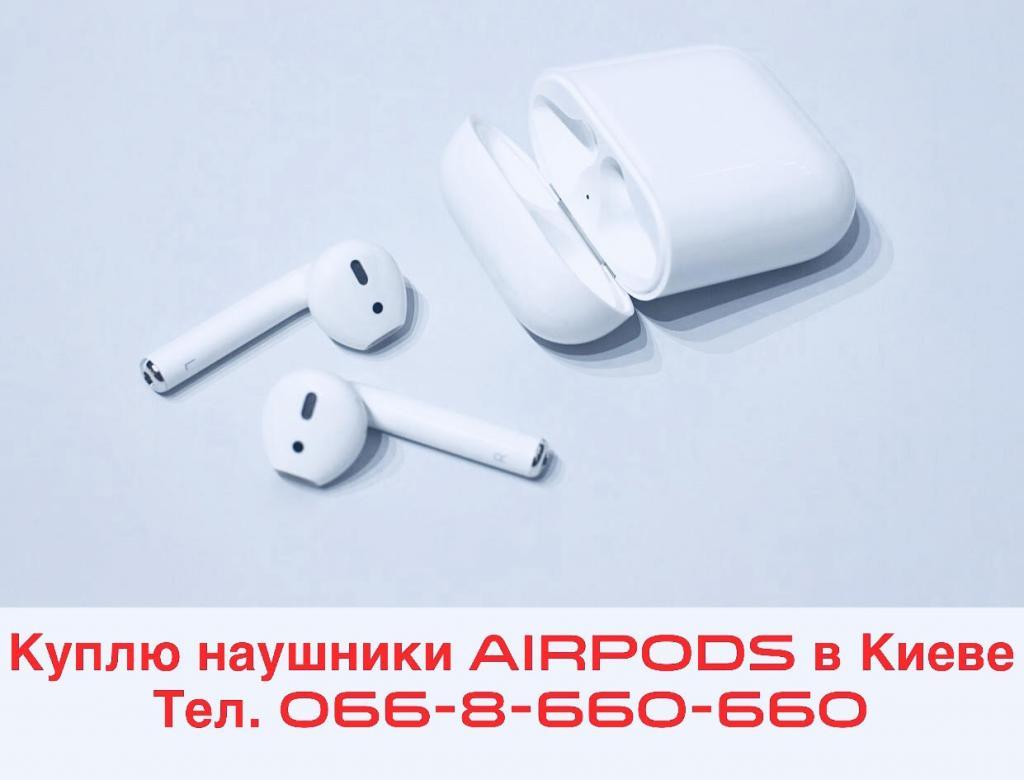 Куплю Беспроводные наушники Apple AirPods в Киеве  10dbd971009ac