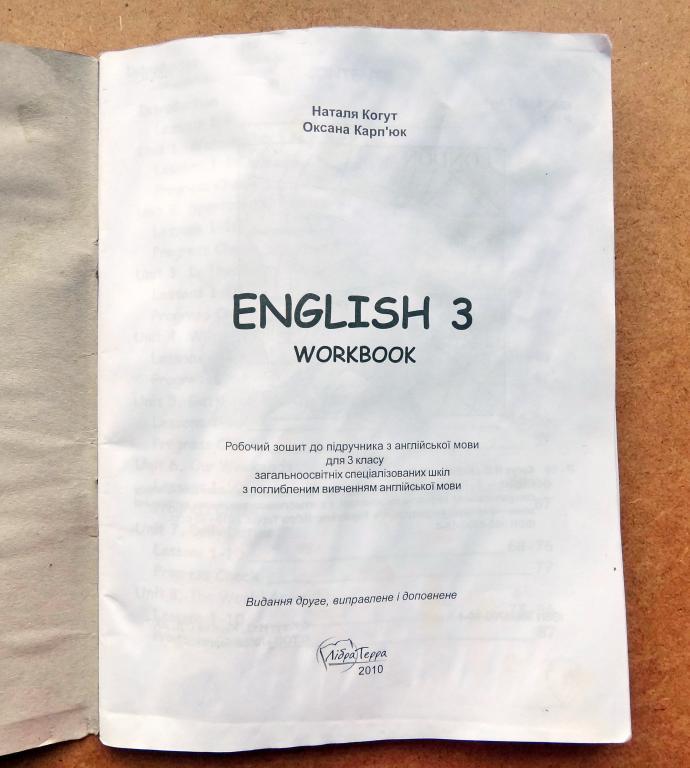 Oksana karpiuk гдз workbook english 4
